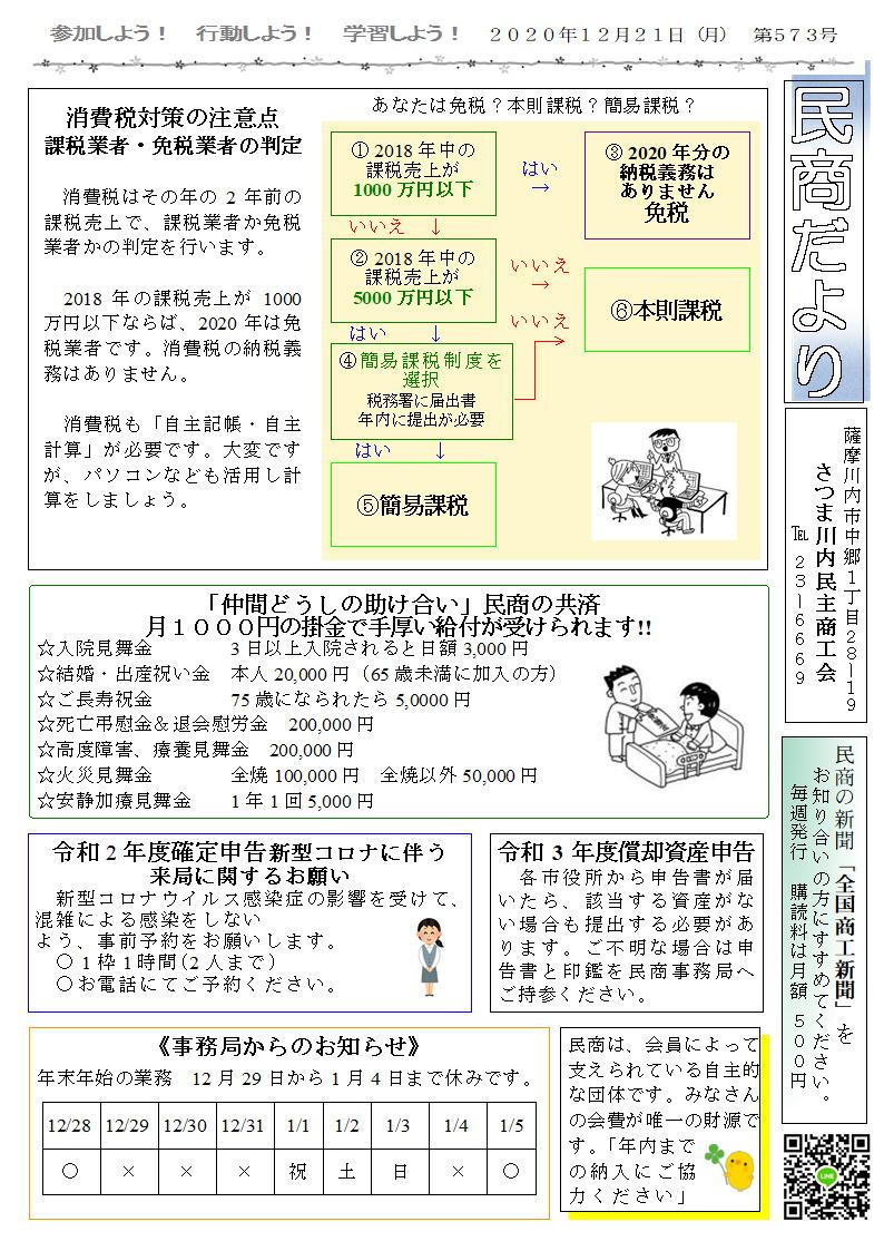 特別 給付 薩摩 川内 市 金 定額 特別定額給付金の支給、早かったです。